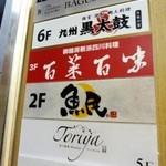 銀座Toriya Premium - 能楽堂ビル5F