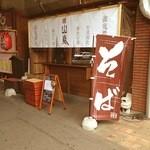 山嵐雀鬼蕎麦 -