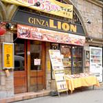 ビヤホール 銀座ライオン - 新橋SL広場から,外堀通りの交差点を渡って すぐ.