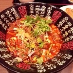 20132953 - 麻辣牛肉刀削麺