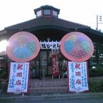 火山 秋田店 - 石焼らーめん火山 秋田店 店舗外観【2013年7月撮影】