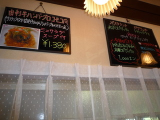 リストランテ クロ - 由利牛ハンバーグロコモコ風 気になります!