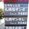 ひろちゃんの札幌塩ザンギ 澄川本店