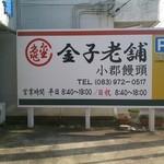 20138281 - 店前にある看板。