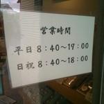 20138282 - 店に貼られた営業時間。