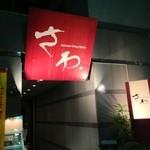 20139431 - 外観ヾ(´・∀・)ノ