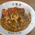 公園堂食堂 - カツカレー650円