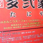 ラーメン 多弐家 - 独自のアレンジが!