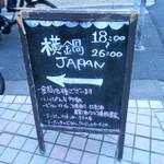横鍋JAPAN - 外の看板