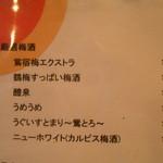 20146510 - 梅酒6種類ある