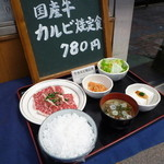 東京焼肉酒場 大東苑 - ランチの見本