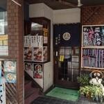 20147457 - お店の入り口