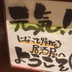 20148284 - テーブルに「ようこそ○○様」のプレートが!