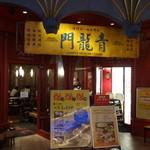 """青龍門 - コンセプトは""""一軒の謎めいた台湾の民家"""""""