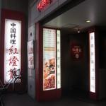 20149904 - 紅燈籠 狸小路店