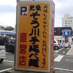 肥後そう川 手延べ麺 - お店の看板「美味しくなかったらお代はいりません!」