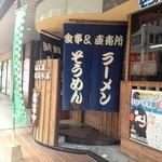 肥後そう川 手延べ麺 - お店の玄関