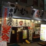 串特急 - 三田の路地裏 (2013/7)