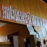 20152527 - 2013年7月17日(水) 店内メニュー掲示