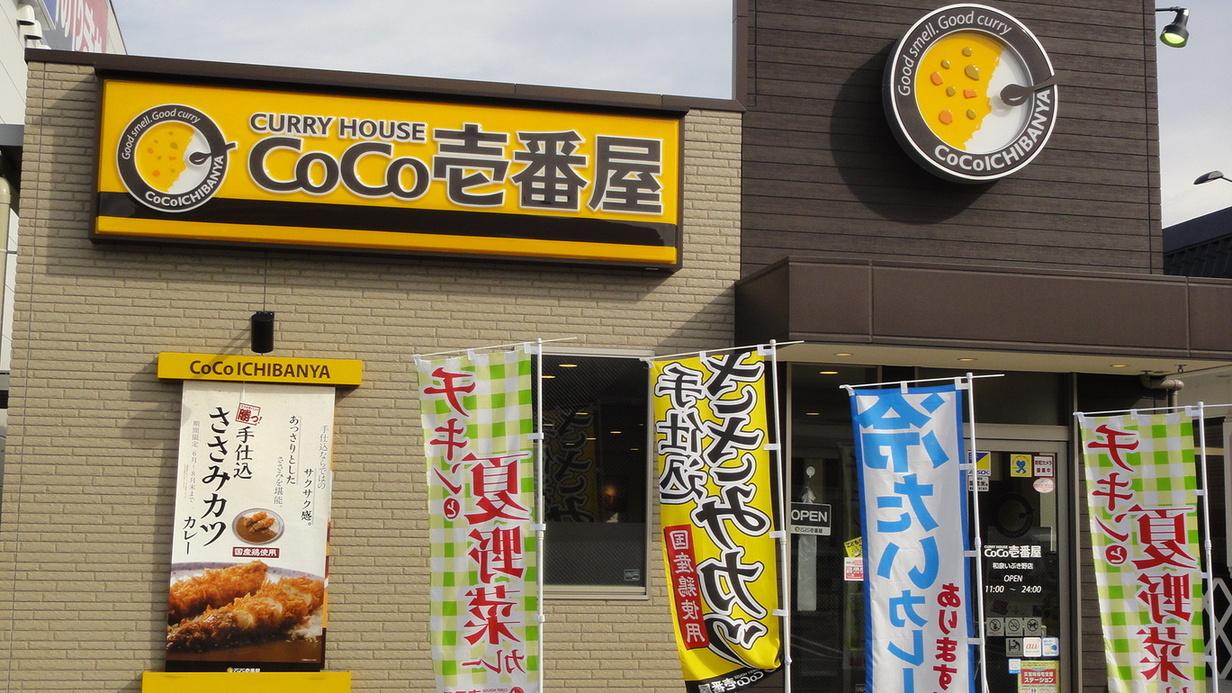 CoCo壱番屋 和泉いぶき野店