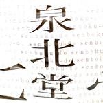 泉北堂 -  '13 3月中旬