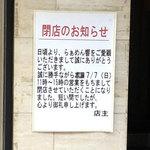 らぁめん響 - 2013年7月7日で閉店