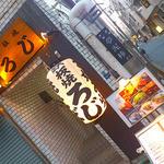 鉄板焼 ろじ - 2013/05