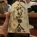 伴ノ字 - 北新地で良く飲んだなぁ~