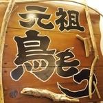 奥藤本店 - 元祖 鳥もつ