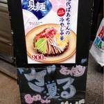 東京荻窪中華そば 春木屋 めんめん - 冷やし中華の看板