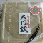 新清堂菓子店 -