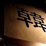 koreAn diNing GOMAmura - 料理は美健食と医食同源と韓流をテーマとしています。
