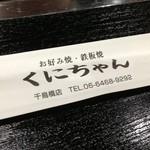 くにちゃん - 大阪のくにちゃん!いい!