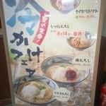 丸亀製麺 足立鹿浜店 -