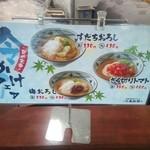 丸亀製麺 川口店 -