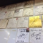 20178644 - 店内に飾ってある沢山のサイン