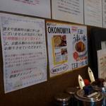 鉄板ダイニング OKONOMIYA -