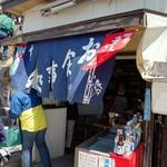 小崎食堂 -