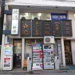 鈴傳 - 左の小さい扉が、お店の入口です