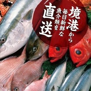 新鮮な魚介を毎日直送!!