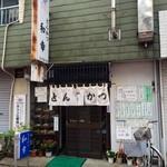 20185760 - 下丸子駅近くの庶民的なとんかつ屋