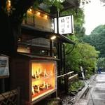 鰻割烹 伊豆栄 梅川亭 - 2013/07