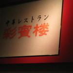 Saihinrou -