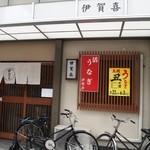 伊賀喜 - お店 外観