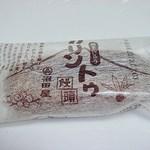 沼田屋 - カリントウ饅頭 100円 (^^