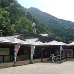 道の駅 海山 -