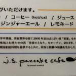 ジェイエス パンケーキカフェ -