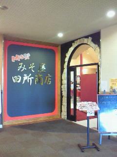 田所商店 WBG店