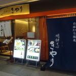 きやり - 御茶ノ水ソラシティBF1