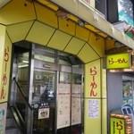 香蘭 - お店の外観